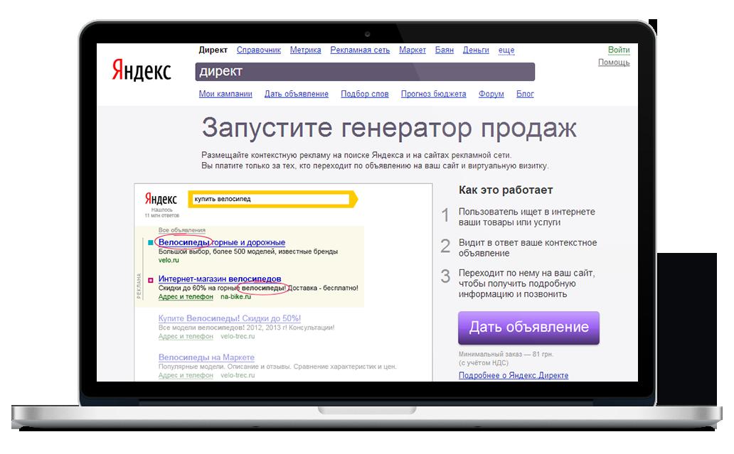 Сайт по продвижению в яндекс директ самара стоимость создание сайта