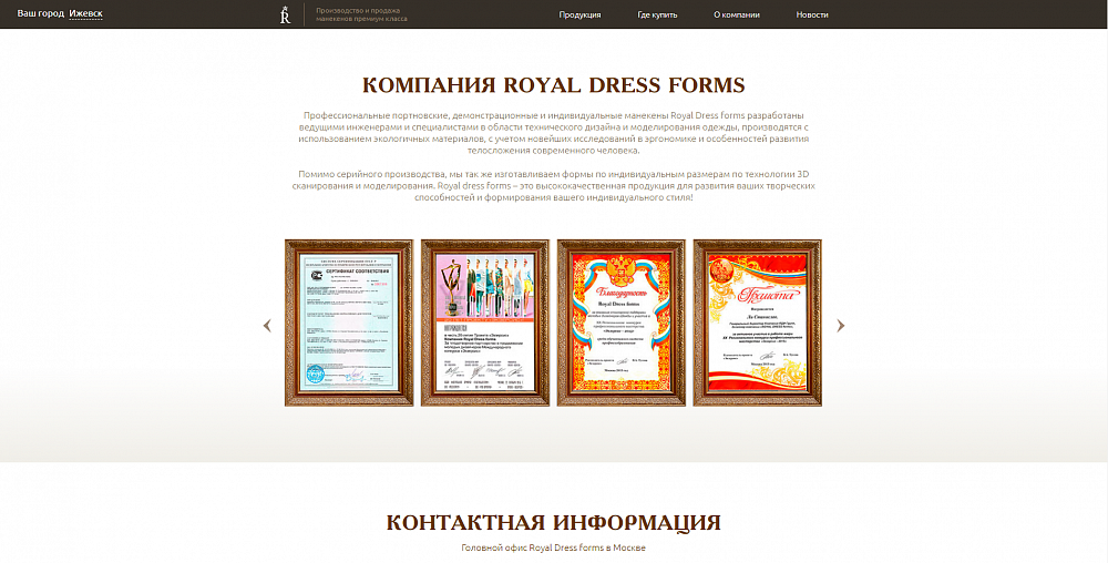 Корпоративный сайт «Royal dress forms»